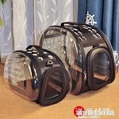 貓包透明包寵物背包貓咪外出便攜包出門貓籠狗狗用品寵物包太空艙 設計師生活