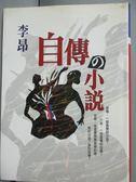 【書寶二手書T9/傳記_OOB】自傳的小說_李昂