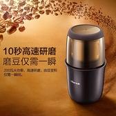 磨豆機 磨粉機家用超細干磨研磨小型五谷雜糧咖啡豆迷你電動打粉碎機 - 風尚3C