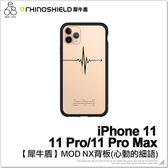 【犀牛盾】iPhone11/11 Pro/11 Pro Max MOD NX背板 心動的細語 替換式 單背板