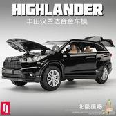 一件8折免運 豐田漢蘭達汽車模型仿真兒童合金玩具車男孩普拉多合金車模小汽車
