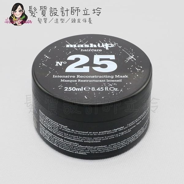 立坽『深層護髮』Mashup 79急救系列 N25 卡布里髮膜250ml HH07 HH06