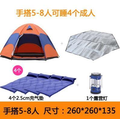 熊孩子☃全自動帳篷 戶外3-4人5-8人多人雙層多人大帳篷露營野營郊遊防雨(主圖款20)