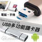 迷你 USB多功能讀卡器 Type-C ...