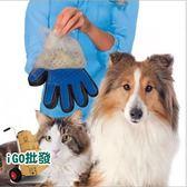 ❖限今日-超取299免運❖ 寵物按摩除毛手套 按摩洗澡手套 除毛手套 按摩 寵物【P0005】