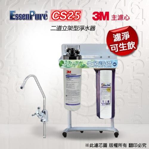 水蘋果居家淨水~快速到貨~免運費~3M CS-25二道立架組淨水器淨水器[B-L041]
