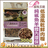 ◆MIX米克斯◆Pet sTalk 派特芙德.頂級純鮮魚羊肉【體內環保】健康糧300g,100%純肉製作