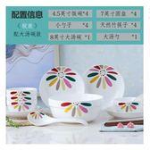 家用18頭碗碟套裝泡面湯碗盤子組合吃飯陶瓷餐具可愛中式碗筷套裝