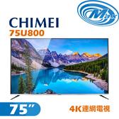 《麥士音響》 CHIMEI奇美 75吋 4K電視 75U800