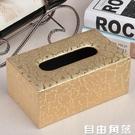 歐式紙抽盒皮革紙巾盒酒店家用辦公飯店抽紙盒茶幾創意紙抽盒  自由角落