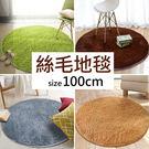 100公分超細緻絲柔地毯.絲毛圓形地毯腳...
