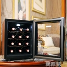 紅酒櫃 JC-33AW紅酒櫃子 恒溫恒濕小型家用酒櫃冰吧冷藏櫃 MKS韓菲兒