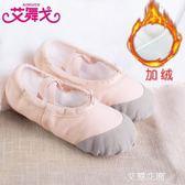 兒童舞蹈鞋加絨練功鞋冬季保暖女童加厚軟底鞋寶寶芭蕾舞鞋跳舞鞋『艾麗花園』