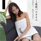 12星座夏季游泳韓版個性情侶款大浴巾成人男女家用比純棉吸水 時尚潮流