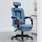 電腦椅家用可躺椅子現代簡約懶人靠背辦公室宿舍升降旋轉游戲座椅【快速出貨八折搶購】