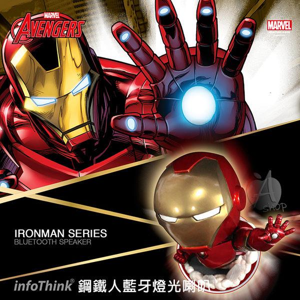 現貨【A Shop】infoThink 復仇者聯盟 3 鋼鐵人系列 藍牙燈光喇叭 漫威授權