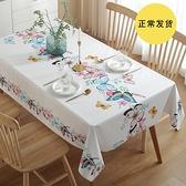 餐桌布 桌布防水防燙防油免洗pvc茶幾墊北歐網紅長方形塑料餐桌布台布