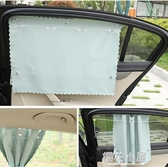 亞麻純色汽車遮陽簾內車窗防曬隔熱擋吸盤自動伸縮車用側窗遮光板『櫻花小屋』