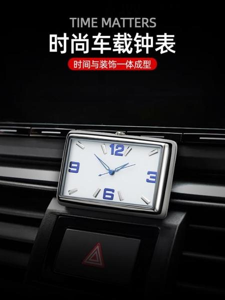 車載時鐘 車載鐘表粘貼式夜光車用個性汽車內創意擺件高精度時鐘方形石英表 米家