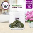 【NOW娜奧】Now Foods 歐洲蒙脫石粉面膜 170g ~8150 ~現貨