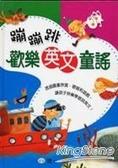 蹦蹦跳歡樂英文童謠(CD.VCD各一片 )