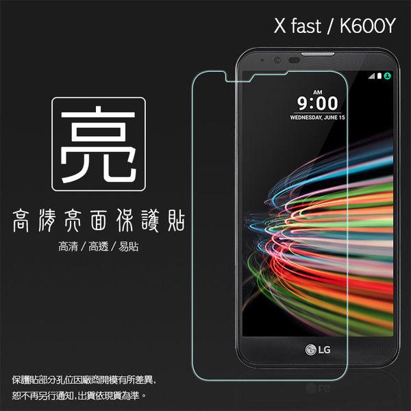 ◆亮面螢幕保護貼 LG X Fast (X5) K600Y 保護貼 軟性 高清 亮貼 亮面貼 保護膜 手機膜