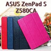 【冰河】華碩 ASUS ZenPad S 8.0 Z580/Z580CA/Z580C P01MA 專用平板側掀皮套/翻頁式保護套/斜立展示
