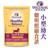 台北汪汪 美國WELLNESS 寵物健康-HB小型幼犬聰明照護食譜5LB BWDJ 狗飼料 11011