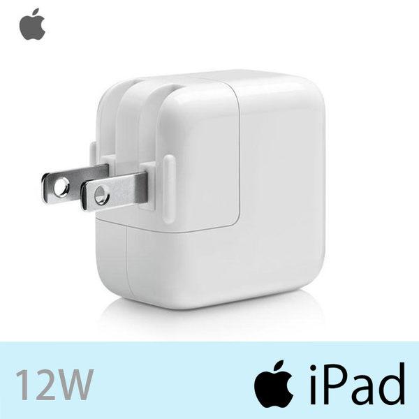 ▼【神腦貨 盒裝】Apple iPad 12W 原廠旅充頭 充電器 旅充 iPad Air/iPad 5/Air 2/iPad mini 2 3 4/iPad 2017版
