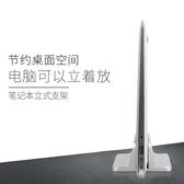 蘋果小米聯想華為榮耀惠普微軟筆記本支架收納支架桌面電腦立式托架夾子底座