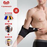 運動護肘男網球護具女健身手肘專業護胳膊肘護套夏季保暖關節手腕