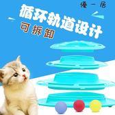 貓玩具愛貓轉盤球三層貓咪玩具 優一居