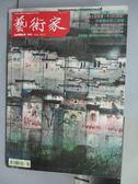【書寶二手書T2/雜誌期刊_QEI】藝術家_480期_舞蹈劇場與視覺藝術機制等