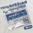日本 Gik PRP 血清膠原蛋白面膜 ...