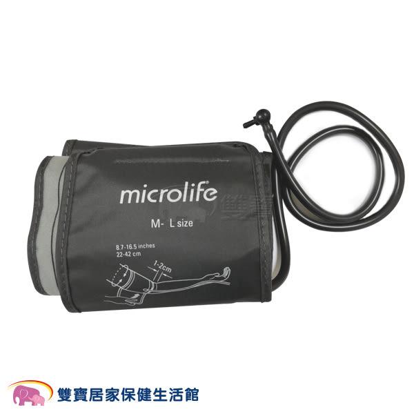 【血壓計配件】百略血壓計壓脈帶 M-L號 軟式壓脈帶 microlife 百略電子血壓計 百略壓脈帶