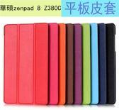 【陸少】華碩 zenpad 8 Z380C 平板皮套 超薄 卡斯特 翻蓋 z380保護殼 三折 支架 保護套