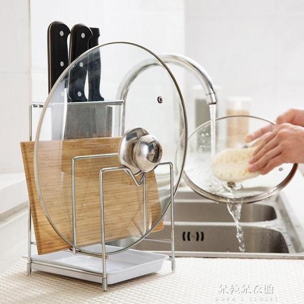 刀架 不銹鋼鍋蓋架菜板架置物架廚房放鍋蓋架子 朵拉朵衣櫥