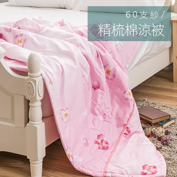 涼被 / 雙人【翩翩飛舞】60支精梳棉  戀家小鋪台灣製AAZ203