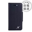 X-Shell iPhone 7 / 8 SE 第二代防電磁波編織紋手機皮套