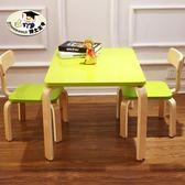 樺木材質實木兒童桌椅套裝幼兒園桌子木質寶寶學習桌玩具桌子椅子igo『櫻花小屋』