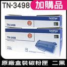 BROTHER TN-3498 原廠盒裝碳粉匣 二支