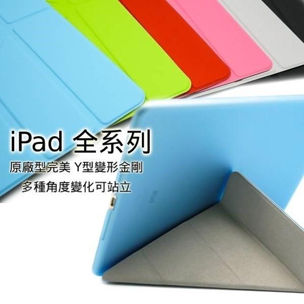 iPad air 2 型 超薄多變支架 贈四好禮 smart cover Y型 保護套 殼 變形金剛