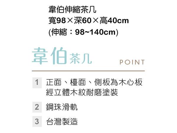 【森可家居】韋伯伸縮茶几 7HY311-2 木紋質感 無印北歐風 MIT台灣製造