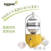 黃金雞蛋扯蛋神器甩蛋器搖蛋器手動電動手搖手拉扯淡蛋清蛋黃混合 范思蓮恩
