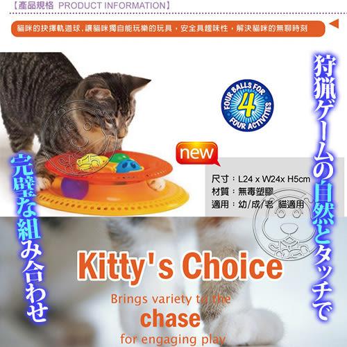 【培菓平價寵物網】美國petstages》732貓咪的抉擇軌道球貓玩具/個