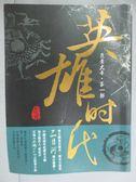 【書寶二手書T4/一般小說_ZHY】英雄時代:炎黃大帝 第一部_莽原