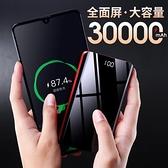 30000毫安超大容量充電寶超薄小巧便攜行動電源MIUI快充閃充蘋果 酷男精品館