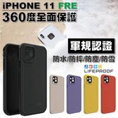 Lifeproof 軍規認證 iPhone 11 / Pro / Max FRE 防摔 防塵 防水 三防 保護殼