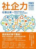 (二手書)社企力!社會企業=翻轉世界的變革力量。用愛創業,做好事又能獲利!