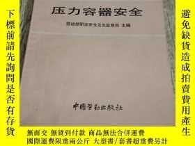 二手書博民逛書店罕見壓力容器安全Y330696 勞動部職業安全衛生監察局 中國勞動出版社 出版1989